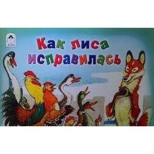 Как лиса исправлялась (мультфильмы малышам)