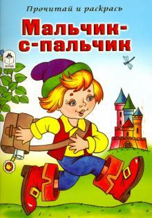 Мальчик с пальчик (прочитай и раскрась) - фото 1