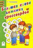 Большая книга кроссвордов (раскраска в дорогу)
