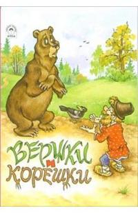 Вершки и корешки (Сказки 8стр.)