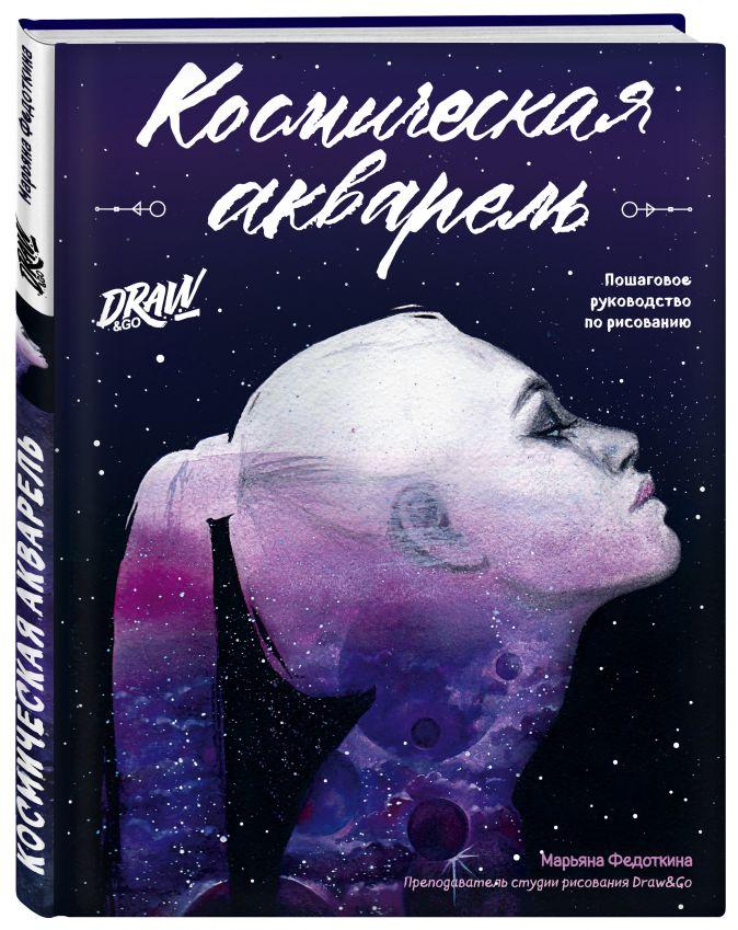 Марьяна Федоткина - Космическая акварель. Школа рисования Draw&Go обложка книги