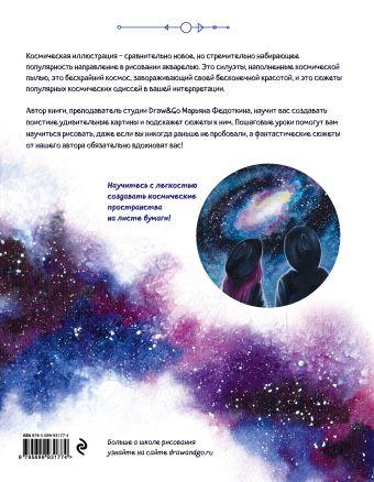 Космическая акварель. Школа рисования Draw&Go Марьяна Федоткина
