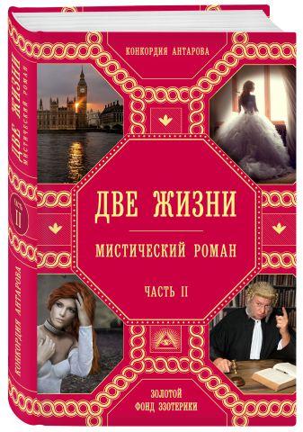 Конкордия Антарова - Две жизни. Роман с комментариями. Часть 2 обложка книги