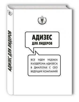 Ицхак Адизес - Адизес для лидеров обложка книги