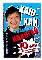 ИванГай - Хаю-хай, с вами ИванГай. EeNote от Ивана Рудского (фото)' обложка книги