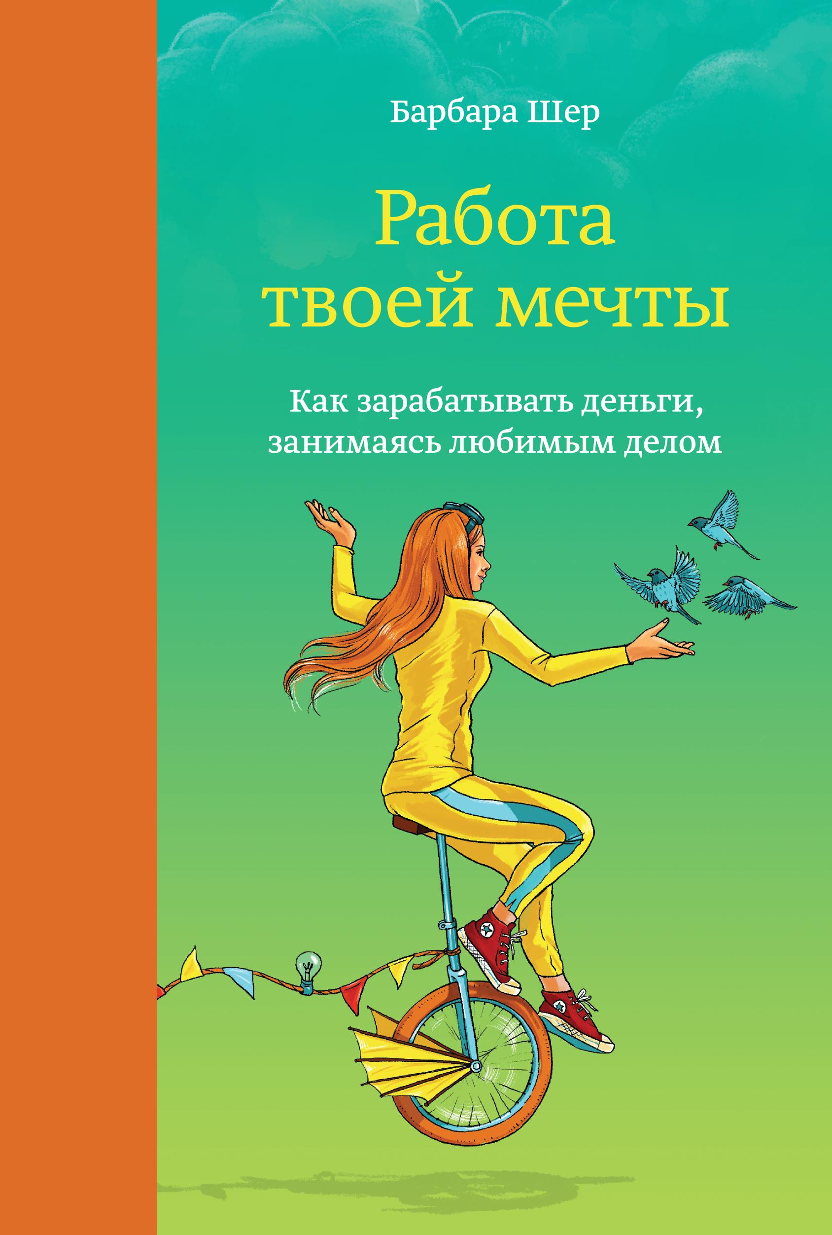 Работа твоей мечты. Как зарабатывать деньги, занимаясь любимым делом от book24.ru