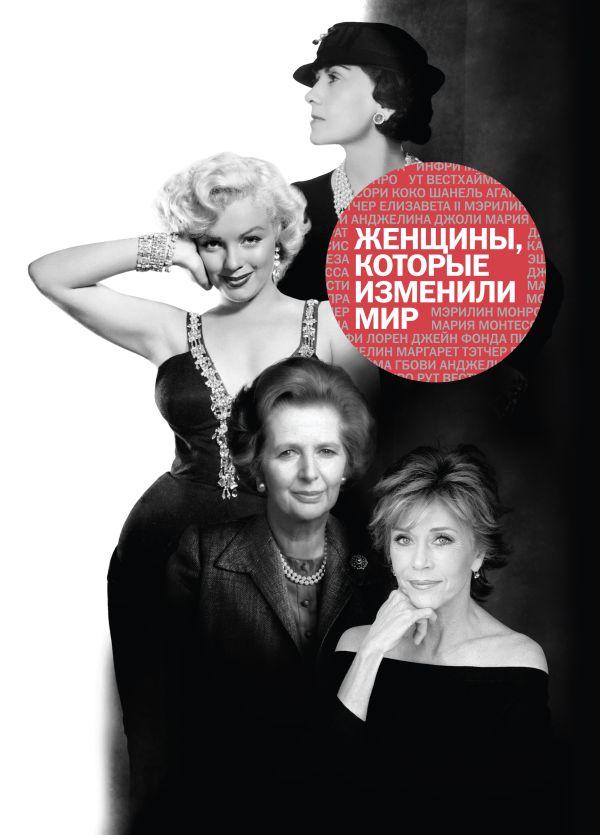 Женщины, которые изменили мир Оленцова Н.