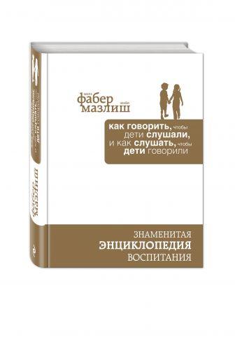 Адель Фабер, Элейн Мазлиш - Как говорить, чтобы дети слушали, и как слушать, чтобы дети говорили (подар) (комплект) обложка книги