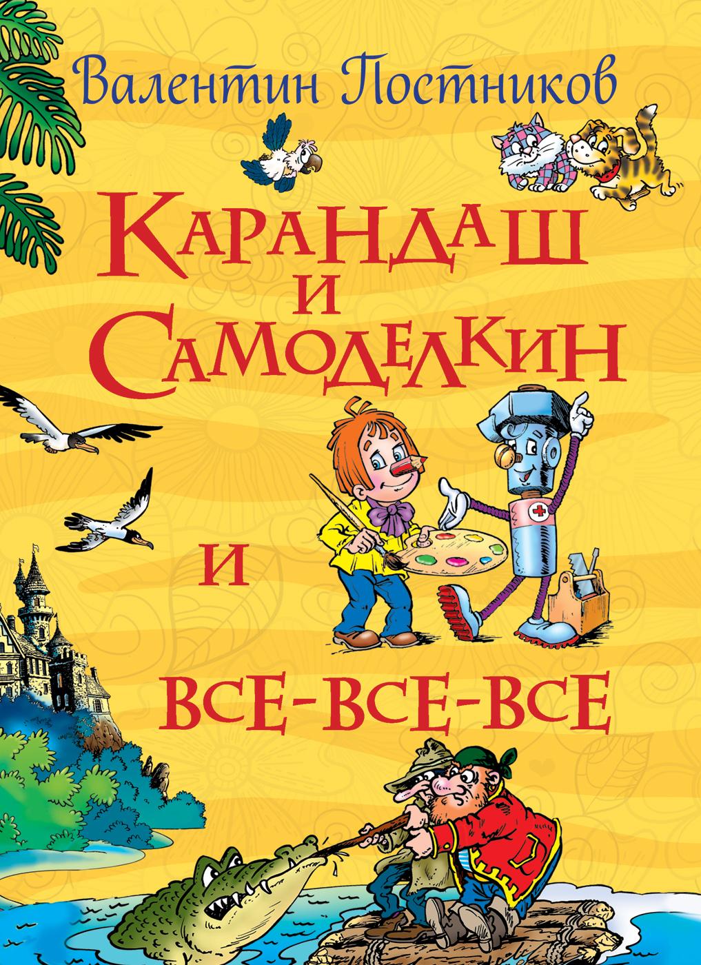 Постников В.Ф. Постников В. Карандаш и Самоделкин