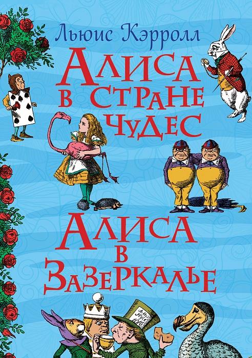 Кэрролл Л. - Кэрролл Л. Алиса в стране чудес обложка книги