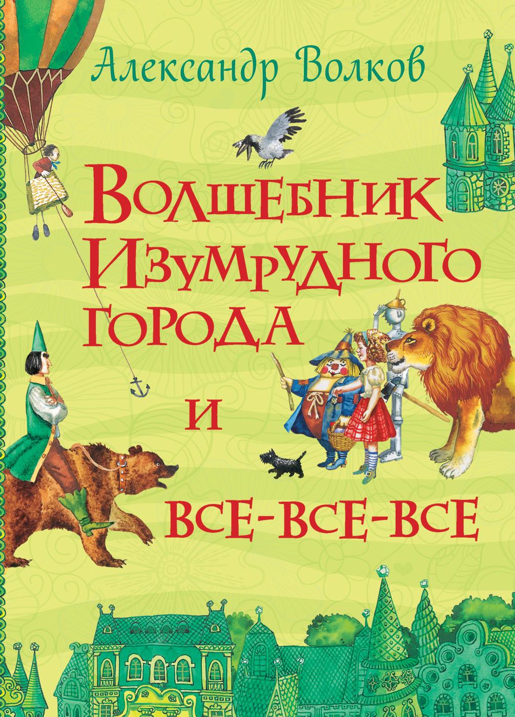 Волков А.М. Волков А. Волшебник Изумрудного города а волков волшебник изумрудного города тайна заброшенного замка комплект из 2 книг