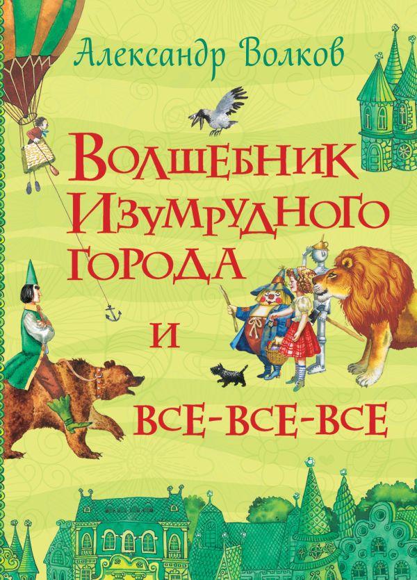 Волков А.М. Волков А. Волшебник Изумрудного города александр волков волшебник изумрудного города урфин джюс и его деревянные солдаты семь подземных королей ил е мельниковой