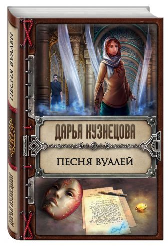 Дарья Кузнецова - Песня Вуалей обложка книги