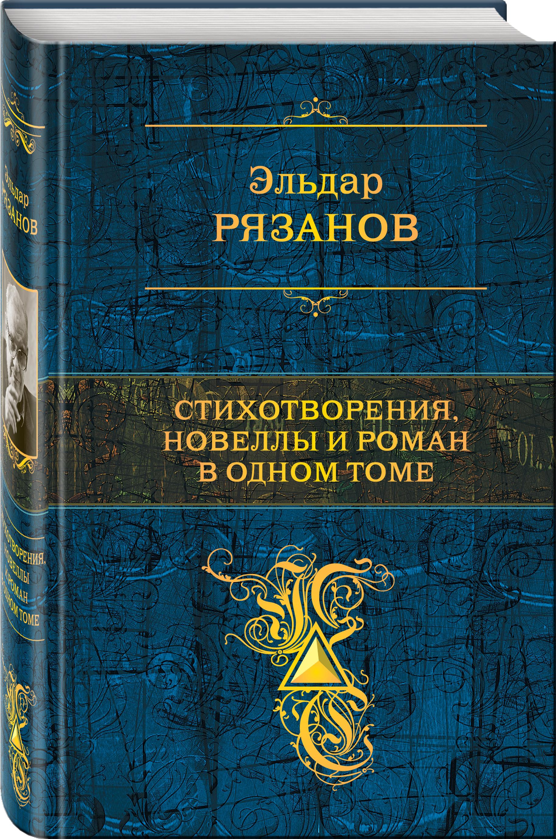 Эльдар Рязанов Стихотворения, новеллы и роман в одном томе