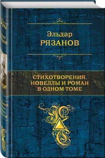 Стихотворения, новеллы и роман в одном томе Рязанов Э.А.
