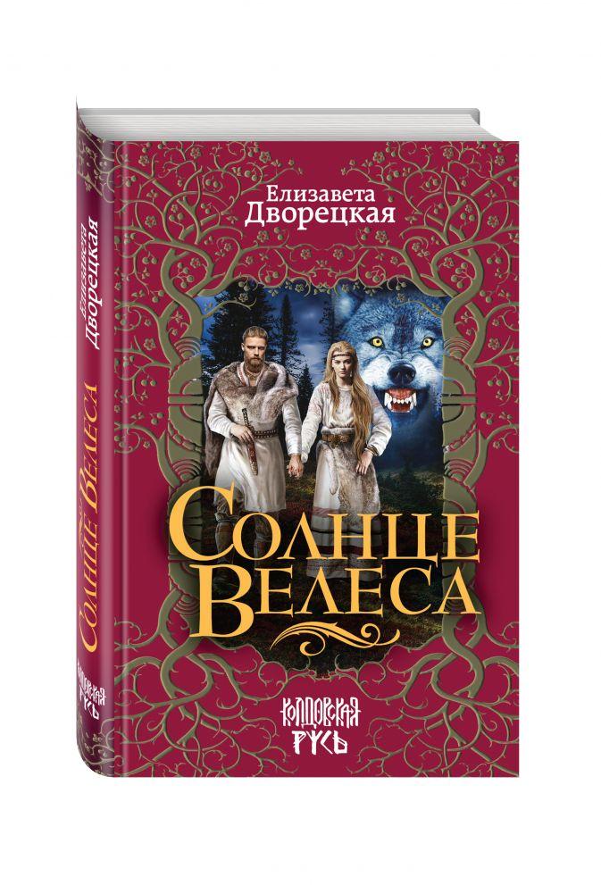 Елизавета Дворецкая - Солнце Велеса обложка книги