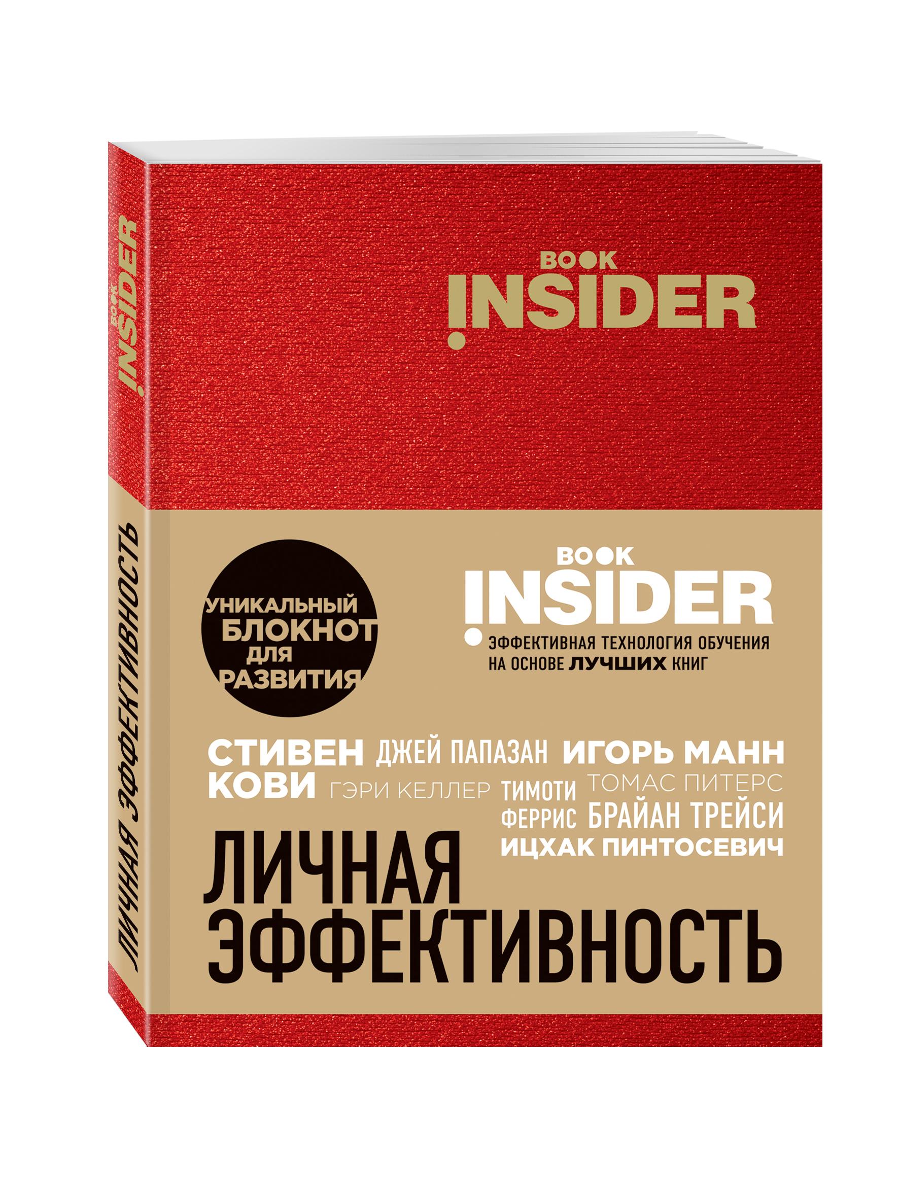 Ицхак Пинтосевич, Г. М. Аветов Book Insider. Личная эффективность (красный) зайцев а energy management личная эффективность на 100%