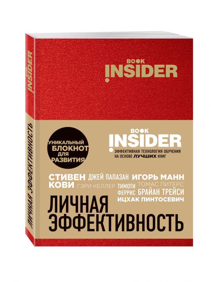 Ицхак Пинтосевич, Г. М. Аветов - Book Insider. Личная эффективность (красный) обложка книги