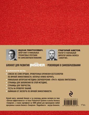 Book Insider. Личная эффективность (красный) Ицхак Пинтосевич, Г. М. Аветов
