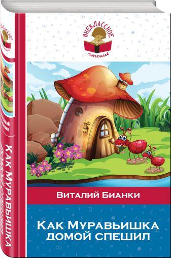 Виталий Бианки - Как Муравьишка домой спешил обложка книги
