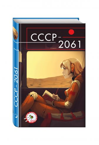 Погодаев А., Савеличев М., Шпаков В. и др. - СССР-2061 обложка книги