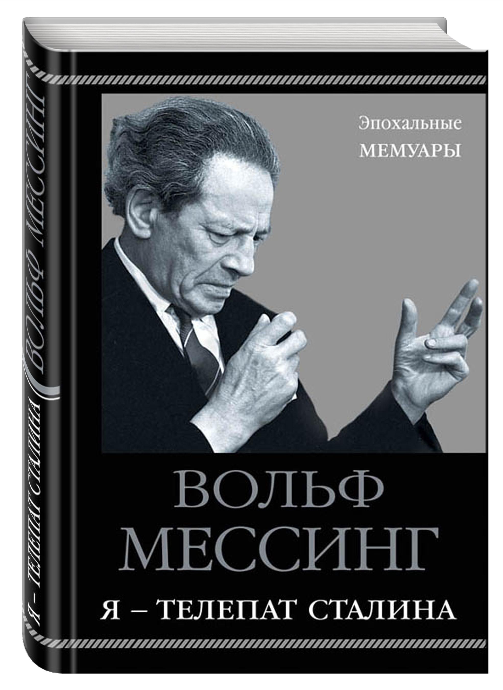 Мессинг В. Я – телепат Сталина плигина я ред мемуары матери сталина 13 женщин джугашвили