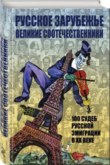 Русское зарубежье. Великие соотечественники