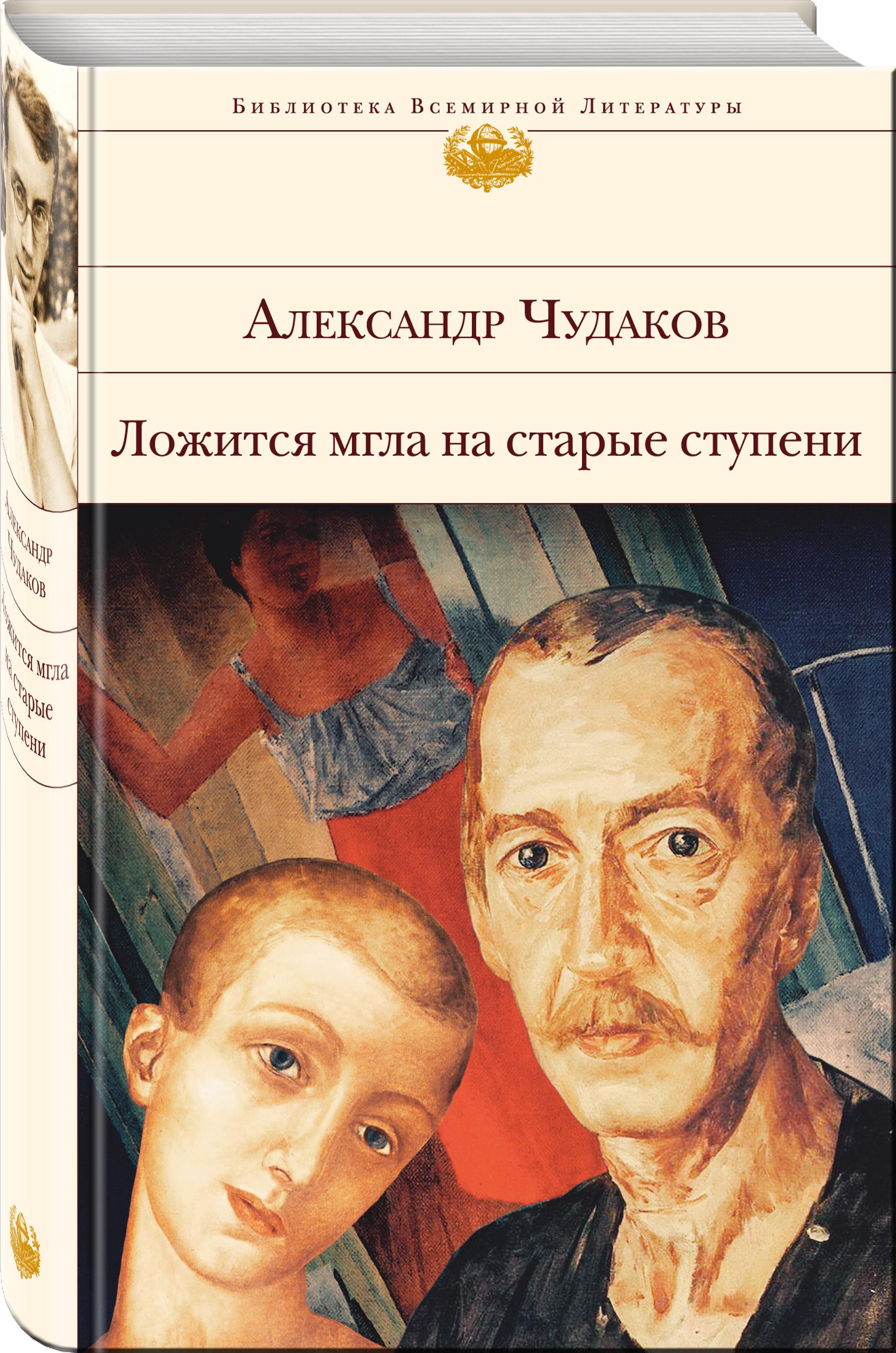 Александр Чудаков Ложится мгла на старые ступени старые годы