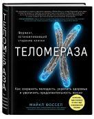 Майкл Фоссел - Теломераза. Как сохранить молодость, укрепить здоровье и увеличить продолжительность жизни' обложка книги