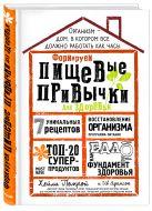 Помрой Х. - Формируем Пищевые Привычки для здоровья' обложка книги