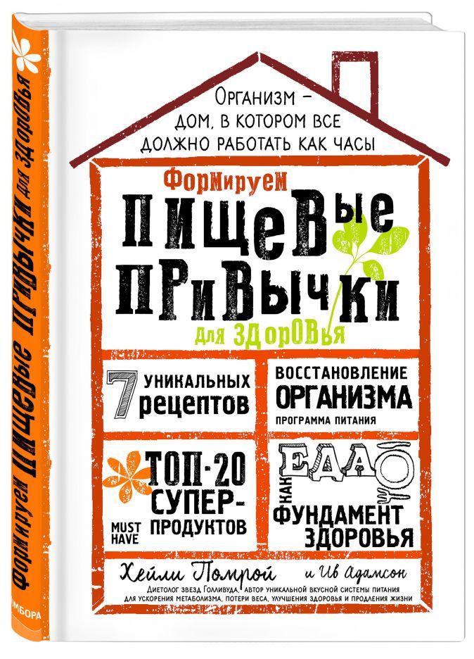 Хейли Помрой - Формируем Пищевые Привычки для здоровья обложка книги