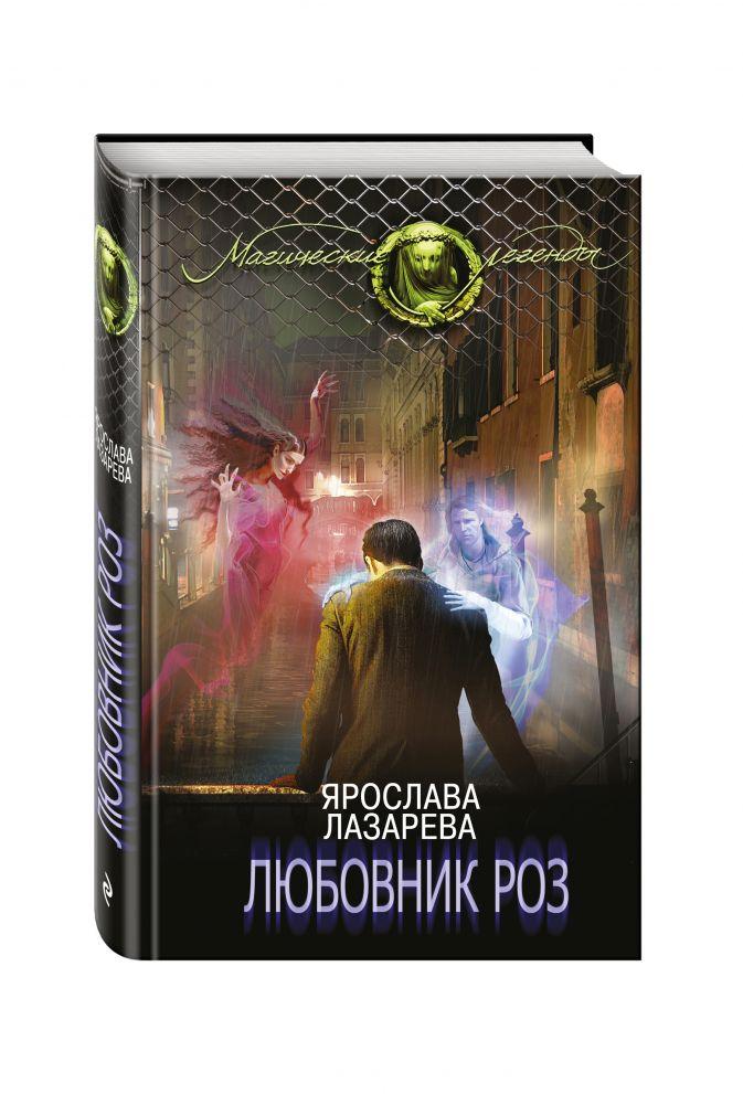 Ярослава Лазарева - Любовник роз обложка книги