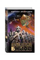 Каланджи К.А. - Звездные бойни' обложка книги