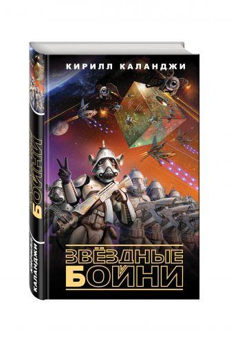 Кирилл Каланджи - Звездные бойни обложка книги