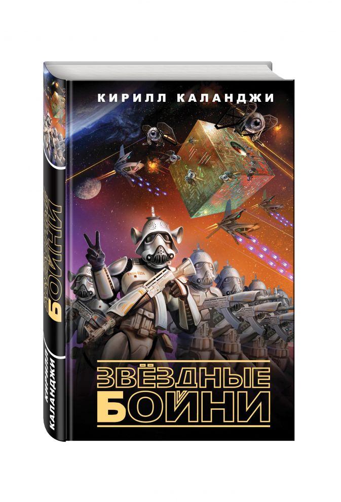 Звездные бойни Кирилл Каланджи