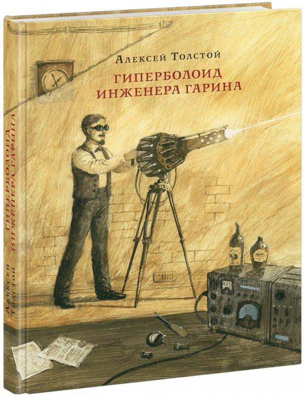 Толстой А.Н. - Гиперболоид инженера Гарина. Роман обложка книги