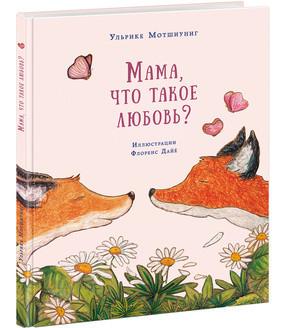 Мама, что такое любовь? Сказка Мотшиуниг У.
