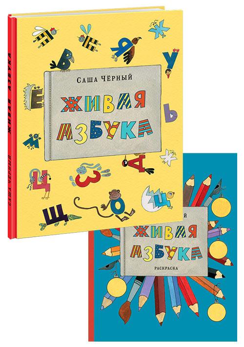Чёрный С. Живая азбука в 2-х книгах
