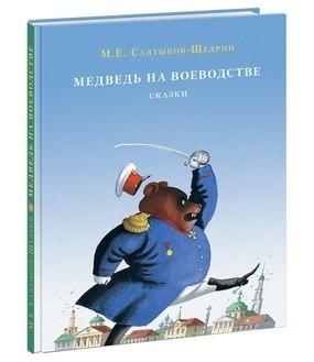Медведь на воеводстве. Сборник сказок Салтыков-Щедрин М.Е.