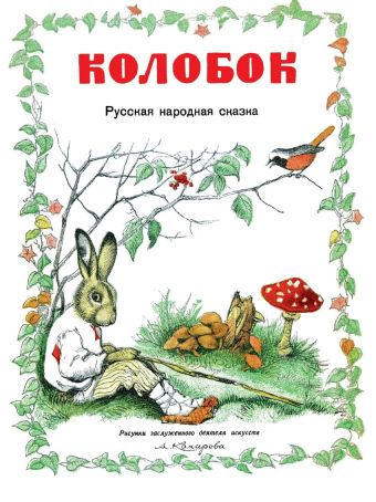 Колобок К. Ушинский