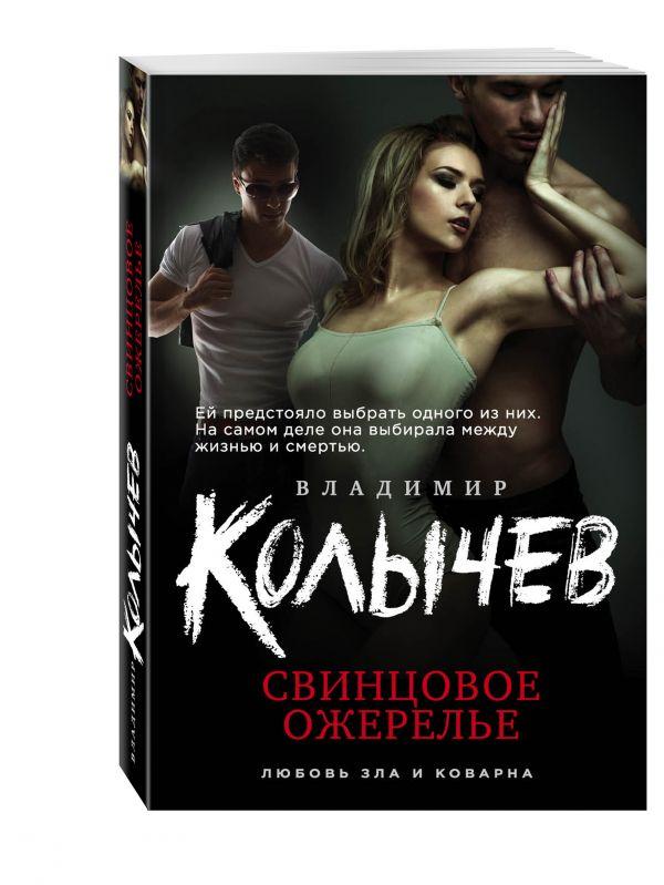 Свинцовое ожерелье Колычев В.Г.