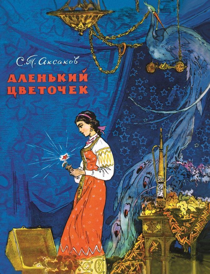 С. Аксаков - Аленький цветочек обложка книги
