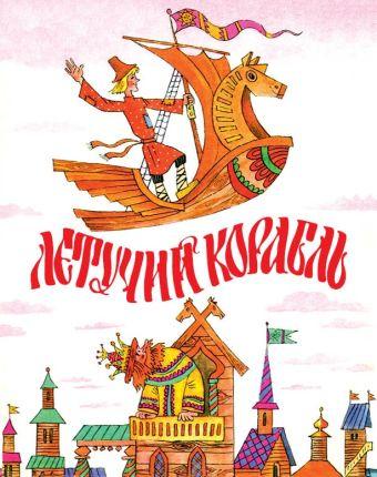 Летучий корабль М. Булатов