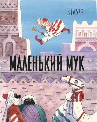 Салье - Маленький мук обложка книги