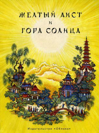 Ф. Мендельсон - Гора солнца. Жёлтый аист обложка книги