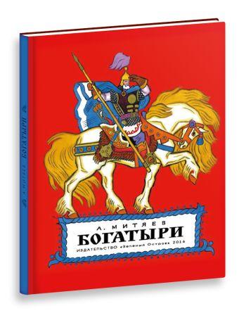 Богатыри А. Митяев