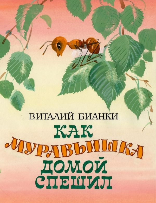 Как муравьишка домой спешил В.Бианки
