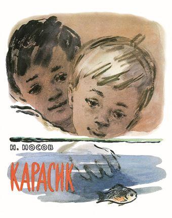 Карасик Н. Носов
