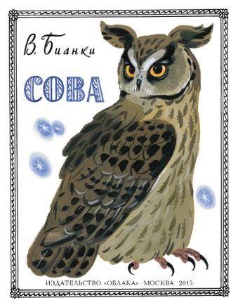 Сова В.Бианки