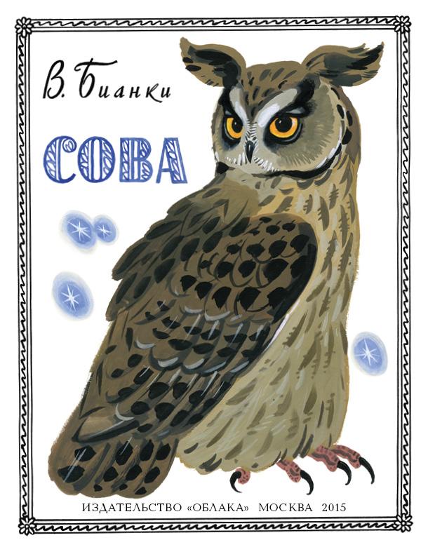 В.Бианки - Сова обложка книги